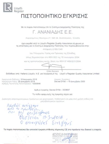 ananiadis-certificate