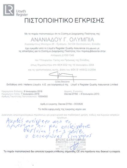ananiadou-certificate